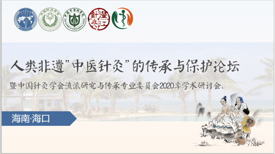 """分10:2020海口会议-人类非遗""""中医针灸""""的传承与保护论坛514.png"""