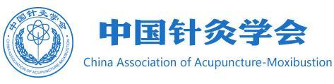 中国针灸学会