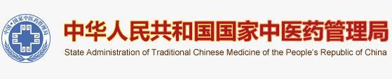 中华人民共和国中医药管理局