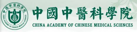 中国中医科学院