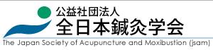 全日本针灸学会The Japan Society